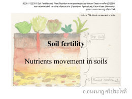 Soil fertility Nutrients movement in soils อ.อนงนาฏ ศรีป ระโชติ