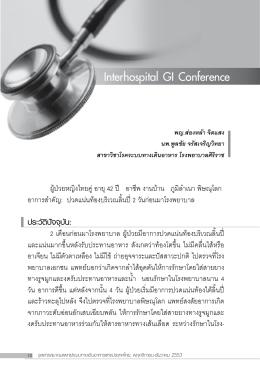 Interhospital GI Conference - สมาคมแพทย์ระบบทางเดินอาหารแห่ง