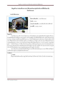จวน เจ้า เมือง ระนอง - CMGF Secretariat Thailand