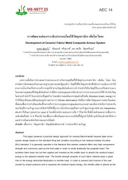 AEC14 - สาขาวิชาวิศวกรรมเมคคาทรอนิกส์