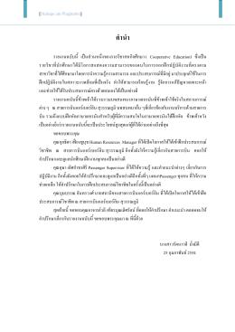 Rattanawalee report