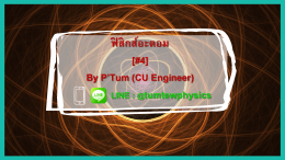 ฟิสิกส์อะตอม [#4] By P`Tum (CU Engineer) LINE : @tumtewphysics