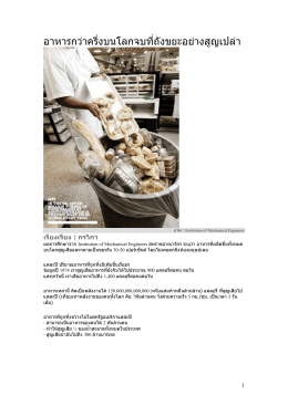 อาหารกว  าครึ่งบนโลกจบที่ถังขยะอย  างสูญเปล