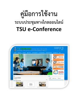 ระบบประชุมทางไกลออนไลน์ TSU e-Conference