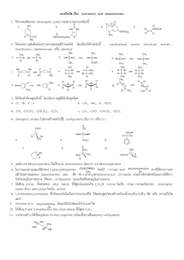 แบบฝึกหัด เรื่อง Isomerism and stereoisomers 1. ให้วงกลมล้อมรอบ