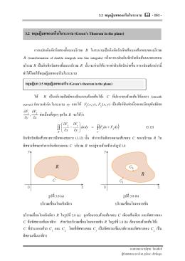3.2 ทฤษฎีบทของกรีนในระนาบ (Green`s Theorem in