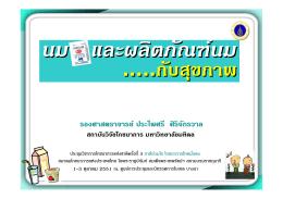 ภาพนิ่ง 1 - สมาคมโภชนาการแห่งประเทศไทย