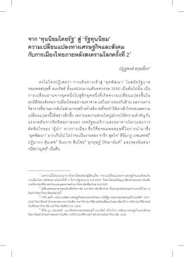 PDF(THAI) - คณะมนุษยศาสตร์และสังคมศาสตร์ มหาวิทยาลัยทักษิณ