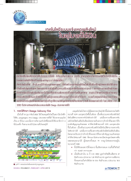 ในอุโมงค์ใต้ดิน - สมาคมช่างเหมาไฟฟ้าและเครื่องกลไทย