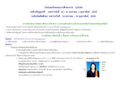 กำหนดแจ้งขอจบการศึกษาภาค 2/2554