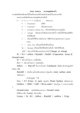Water Balance (การสมดุลย  ของน้ํา)