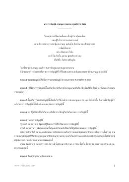 พระราชบญ ญต ควบคม การขอทาน พท ธศกราช 2484