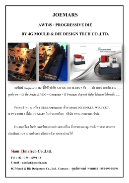 JO OEMA ARS - siam elmatech co., ltd.