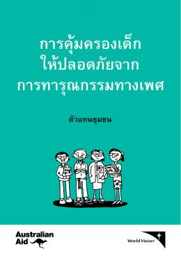 ภาษาไทย - Child Safe Tourism
