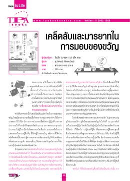 อ่านบทความ