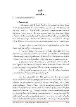 บทที่ 1 สหกิจศึกษา - คณะสารสนเทศและการสื่อสาร