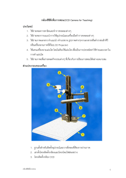 1 กล  องซีซีดีเพื่อการสอน(CCD Camera for Teaching) ประโยชน   1. ใช