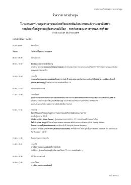รางวาระการประชุม โปรแกรมการประชุมแรงงานขนส งสตรีของสหพันธW