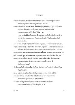 บรรณานุกรม กรรณิกา พนัสอําพล. การบริหารกิจการ