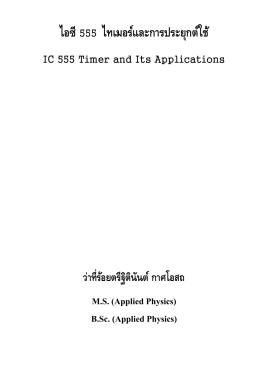 ไอซี555 ไทเมอร์และการประยุกต์ใช้