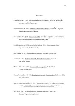 บรรณานุกรม นิรันดร  คําประเสริฐ. 2545. วิศวกรรมแม