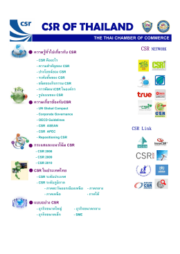 csr of thailand - ThaiChamber RSS Feed