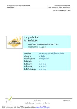 มาตรฐานโคเด็ก ซ เรื่อง ชื่อน้ํามันพืช standard for named vegetable oils