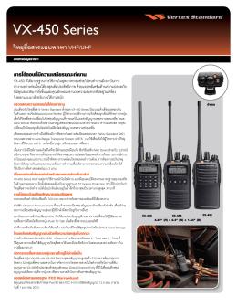 VX-450 Series - Vertex Standard