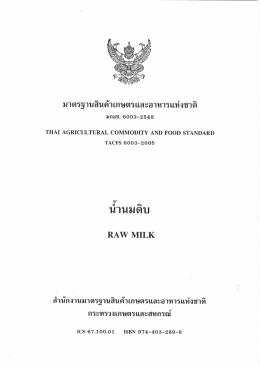 มาตรฐานสินค้าเกษตรและอาหารแห่งชาติ:น้ำนมดิบ 2548 (03/07/2558)