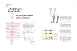 MN Manawika ฉบับ January 2014