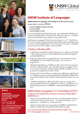 ติดต่อ UNSW Institute of Languages