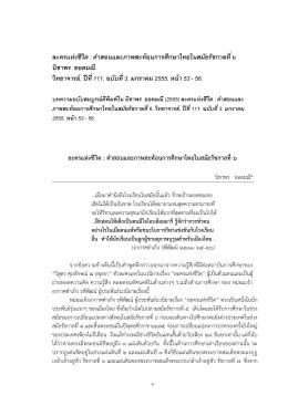 """ภาพสะท้อนของการศึกษาไทยสมัยรัชกาลที่ ๖ ใน """"ล"""