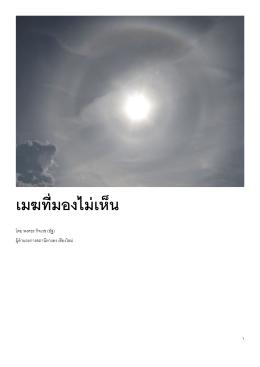 เมฆที่มองไม่เห็น - ประเทศไทย ในมือคุณ