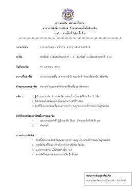 การแขงขัน ตอ วงจรไซเรน สาขางานอิเล็กทรอนิกส วิทยาลัยเทคโนโลยีเอเชีย