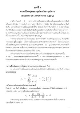 บทที่3 ความยืดหยุ  นของอุปสงค  และอุปทาน (Elasticity of De
