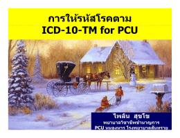 การให้รหัสโรคตาม ICD-10