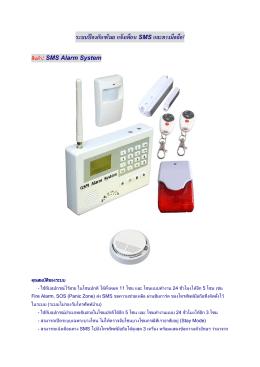 ระบบป้องกันขโมย แจ้งเตือน SMS และทางมือถือ!