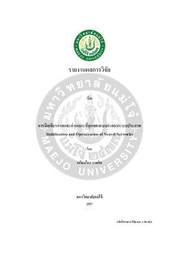 เกรียงไกร ราชกิจ.. 2557 - ห้องสมุดงานวิจัยมหาวิทยาลัยแม่โจ้
