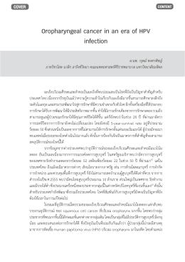 File - ราชวิทยาลัย โสต ศอ นาสิกแพทย์ แห่งประเทศไทย