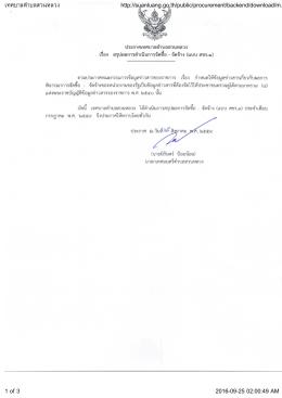 เทศบาลตำบลสวนหลวง http://suanluang.go.th/public/procurement