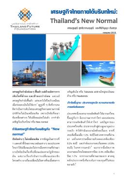 เศรษฐกิจไทยภายใต้บริบทใหม่: Thailand`s New Normal