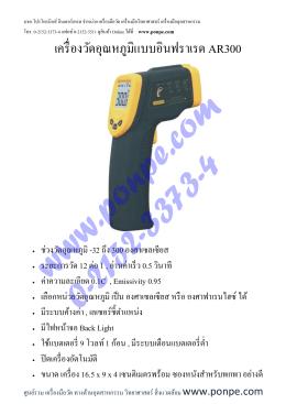 เครื่องวัดอุณหภูมิแบบอินฟราเรด AR300