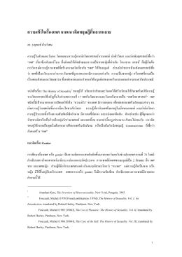 ดาวน์โหลดเอกสาร PDF