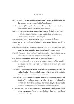 บรรณานุกรม - ข่าวการศึกษา