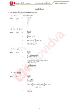 เฉลยแบบฝึกหัด Calculus 1 เจษฎา ห่อไพศาล (พี่แบงก์)