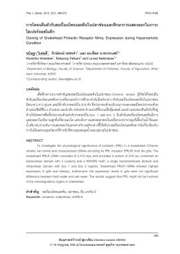 การโคลนยีนตัวรับฮอร์โมนโพรแลคตินในปลาช่อนแ