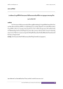 Download... - คณะแพทย์แผนไทยและแพทย์ทางเลือก