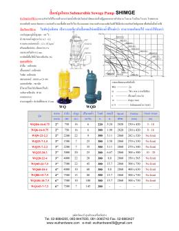 ป    มแช  ดูดโคลนSubmersible Sewage Pump SHIMGE