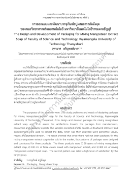 จุฑามาศ เจริญพงษ์มาลา - วารสารวิชาการและวิจัย