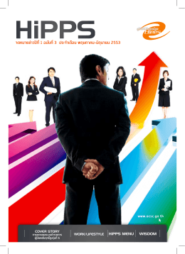 วารสาร HiPPS ฉบับประจำเดือน พฤษภาคม - มิถุนายน 2553